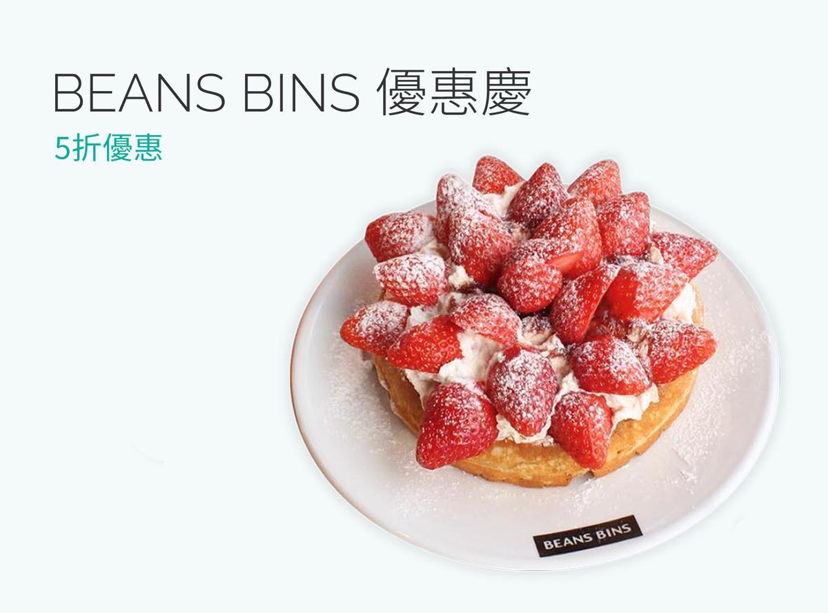 BeansBins 5折