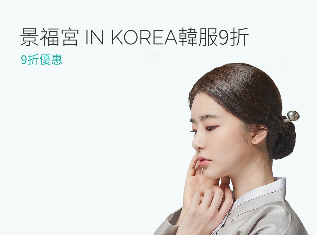 In Korea韓服9折