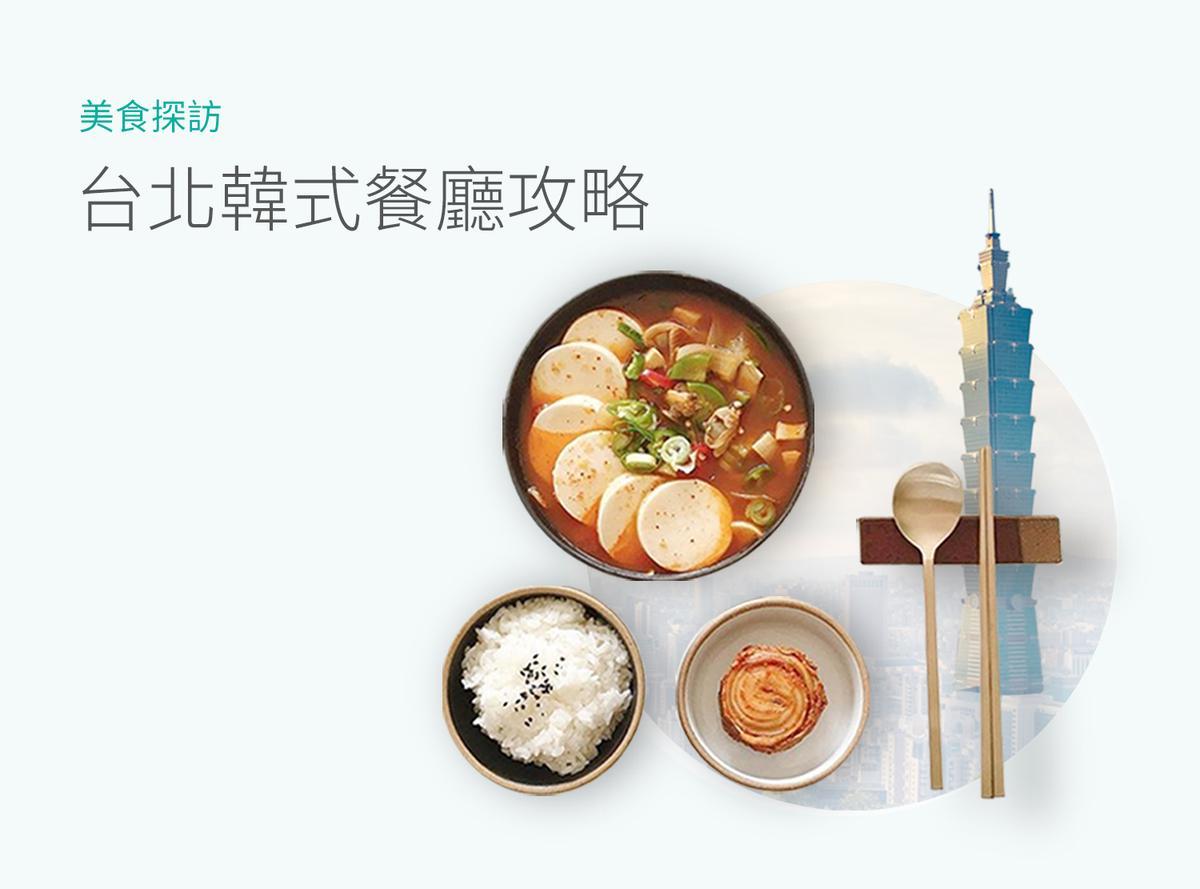 台北韓式餐廳攻略