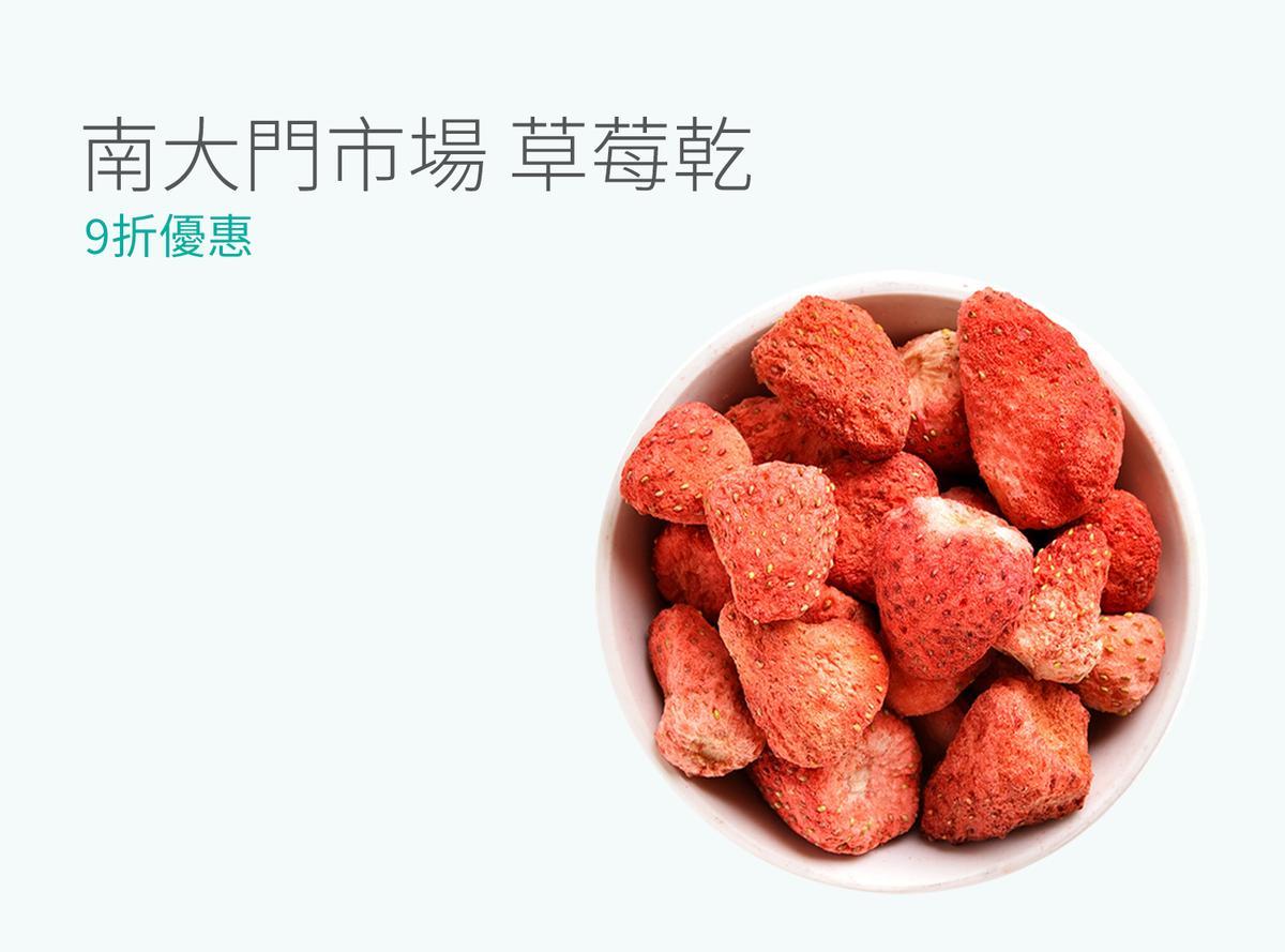南大門市場草莓乾9折