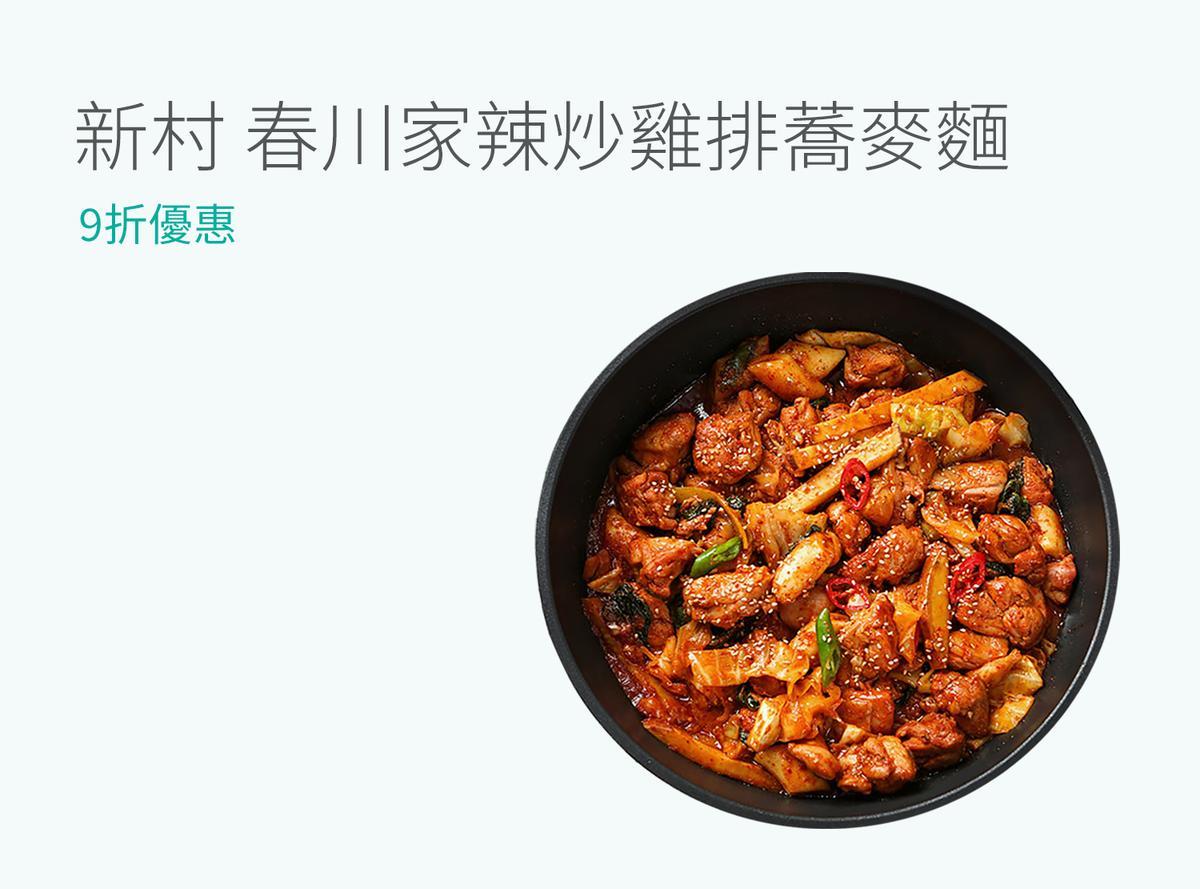 春川家辣炒雞排蕎麥麵9折
