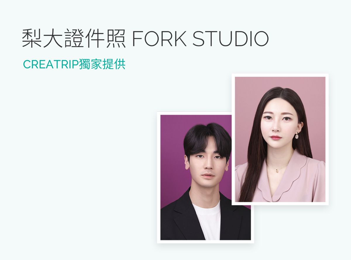 梨大證件照|Fork Studio