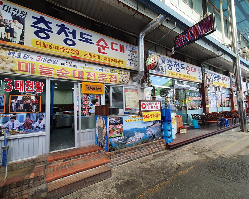 Creatrip: Sundae Chungcheongdo: nhà hàng sundae không thể bỏ lỡ khi đến Danyang!
