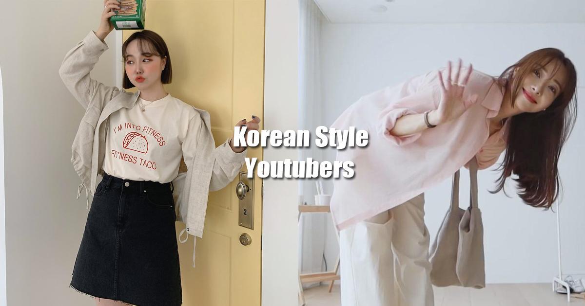韓國穿搭YouTuber盤點