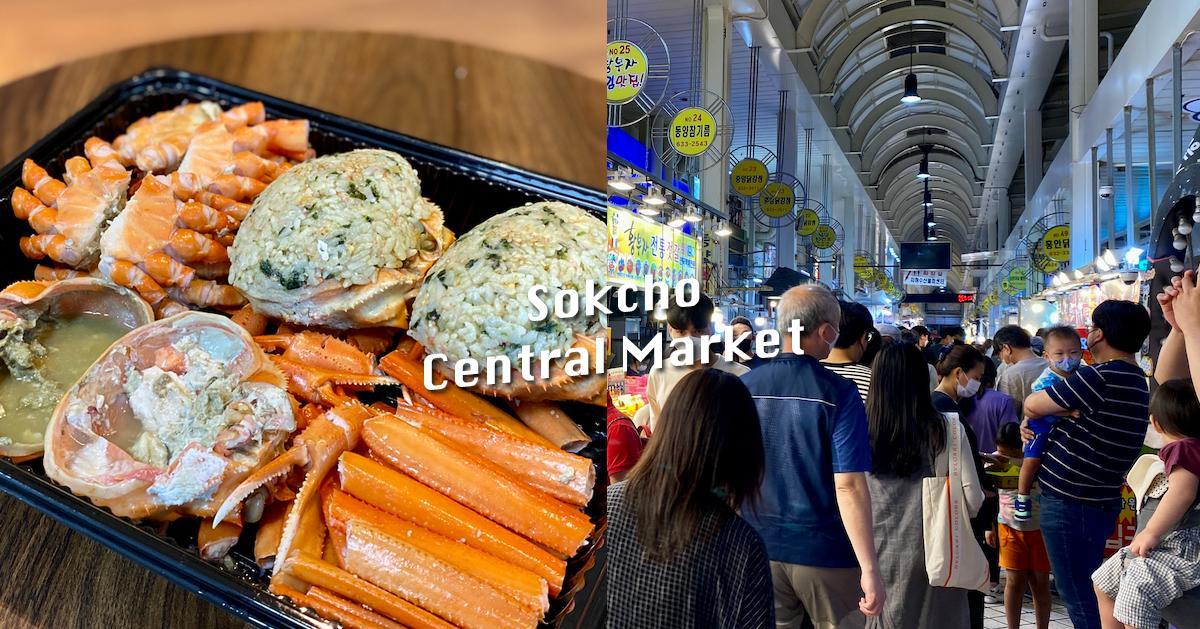 束草「中央市場」探訪