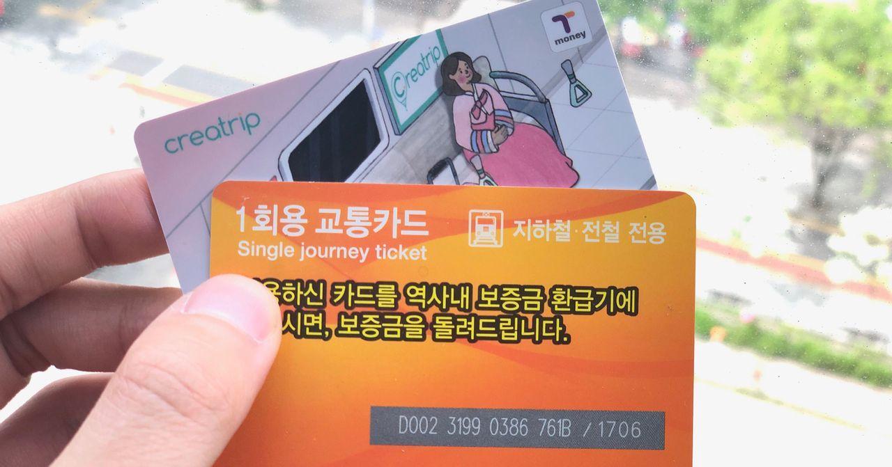 韓國交通卡整理