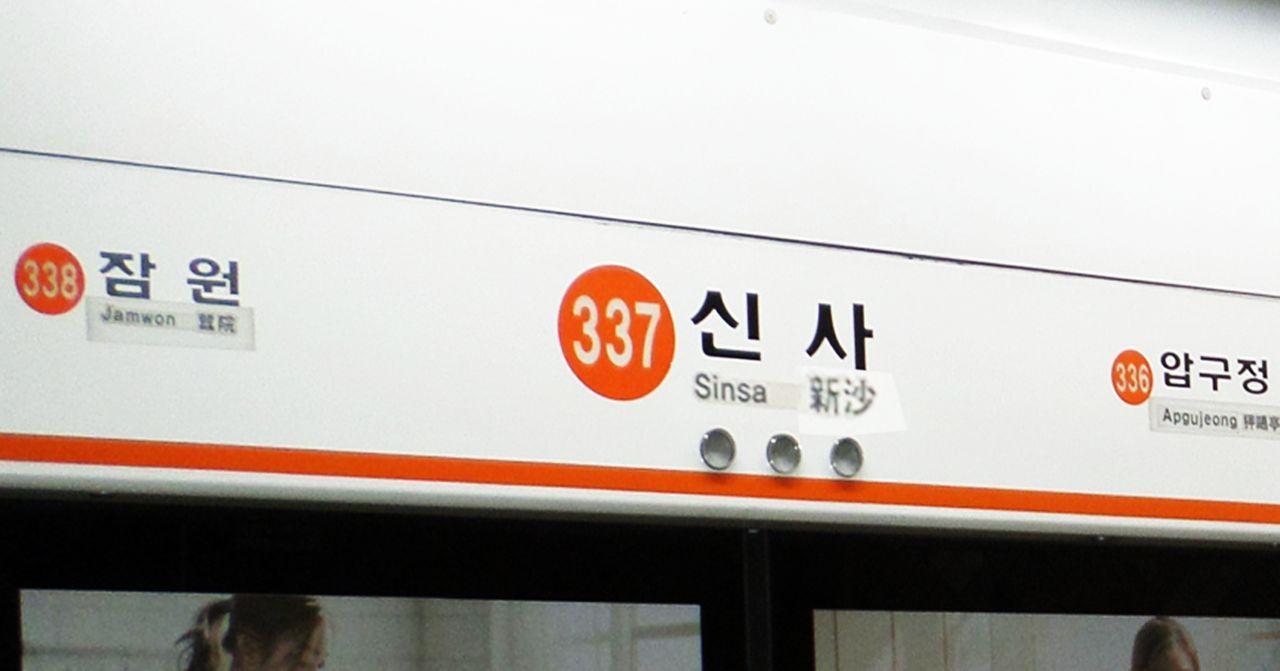首爾地鐵3號線攻略