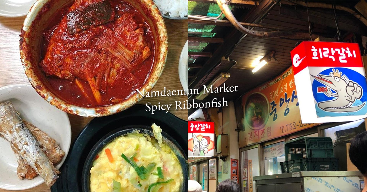 南大門「辣燉魚街」探訪