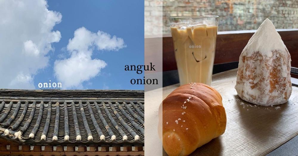安國「Onion」探訪
