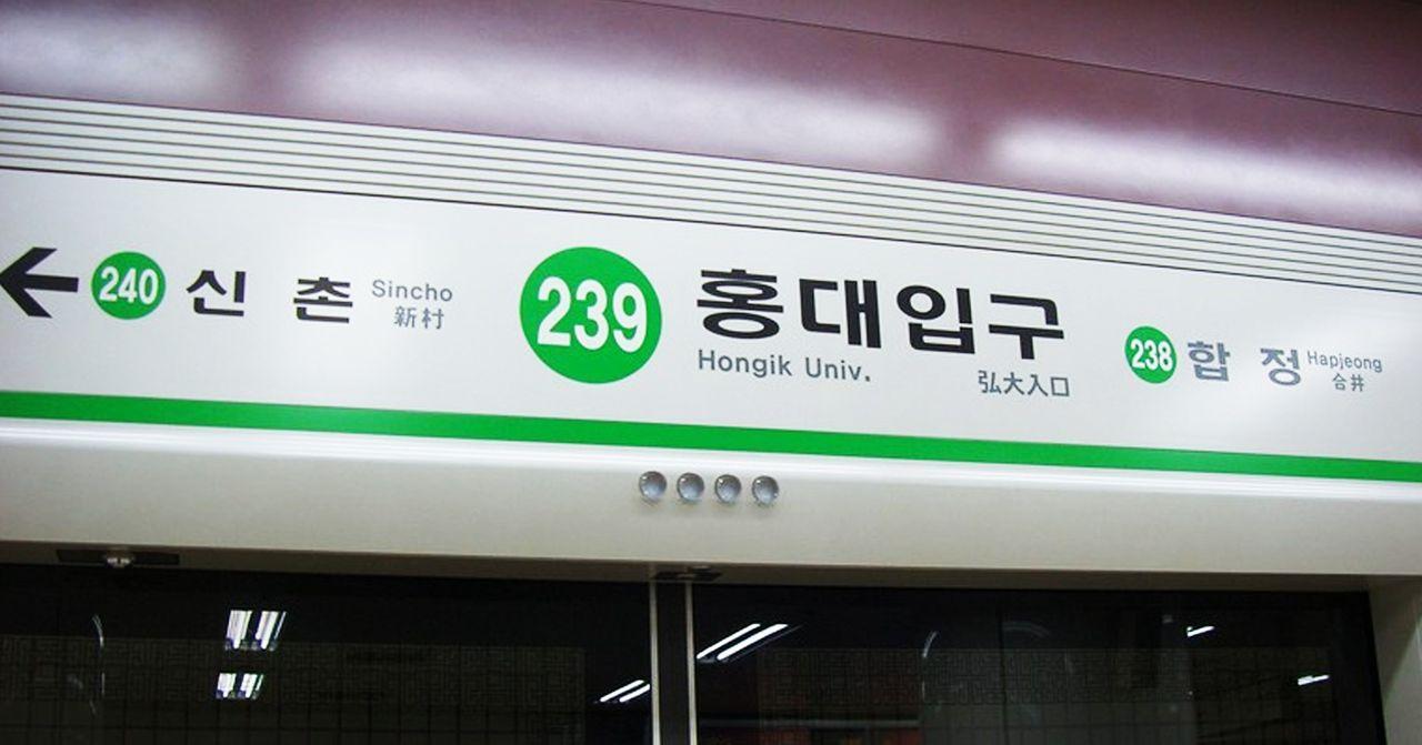 首爾地鐵2號線攻略