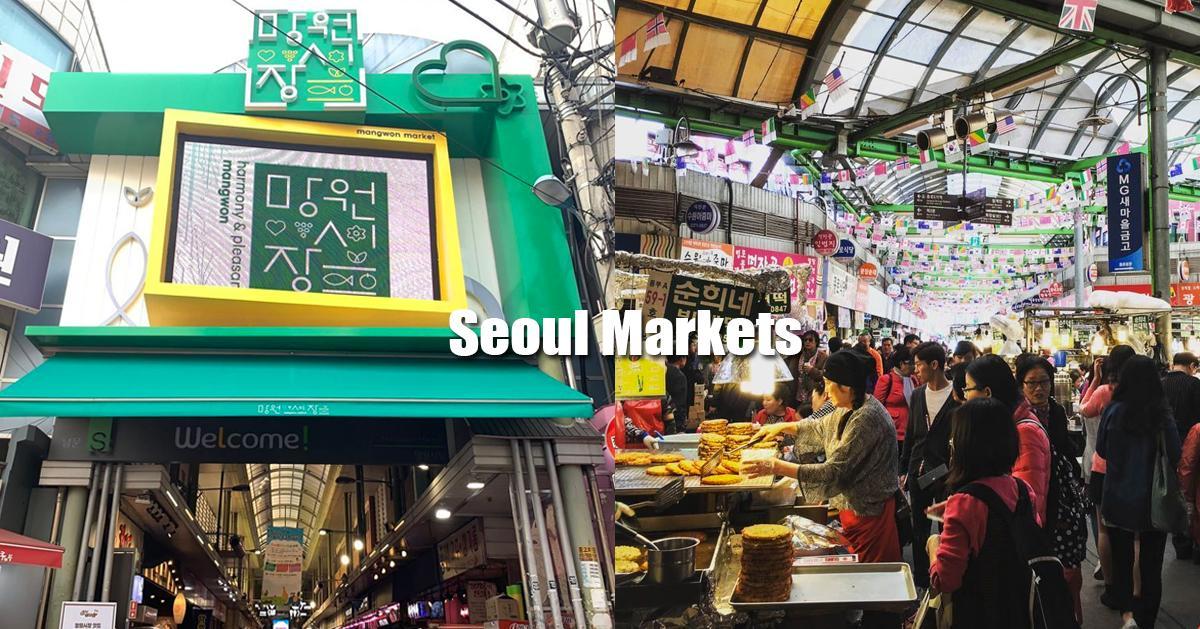 2021首爾傳統市場懶人包