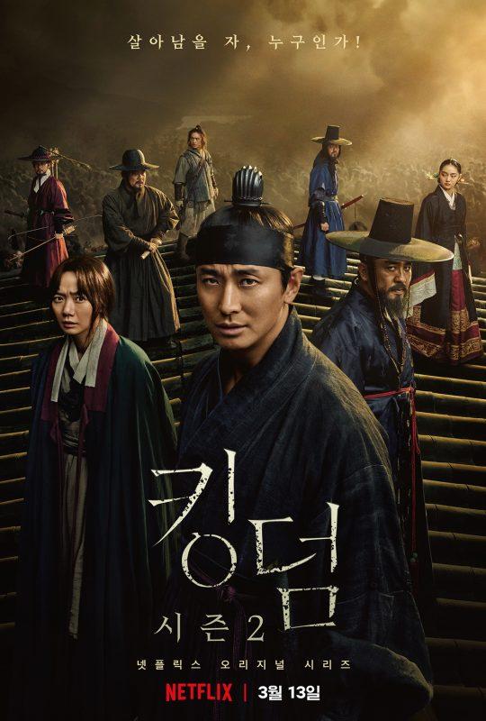 poster of korean zombie drama kingdom showing ju ji hoon