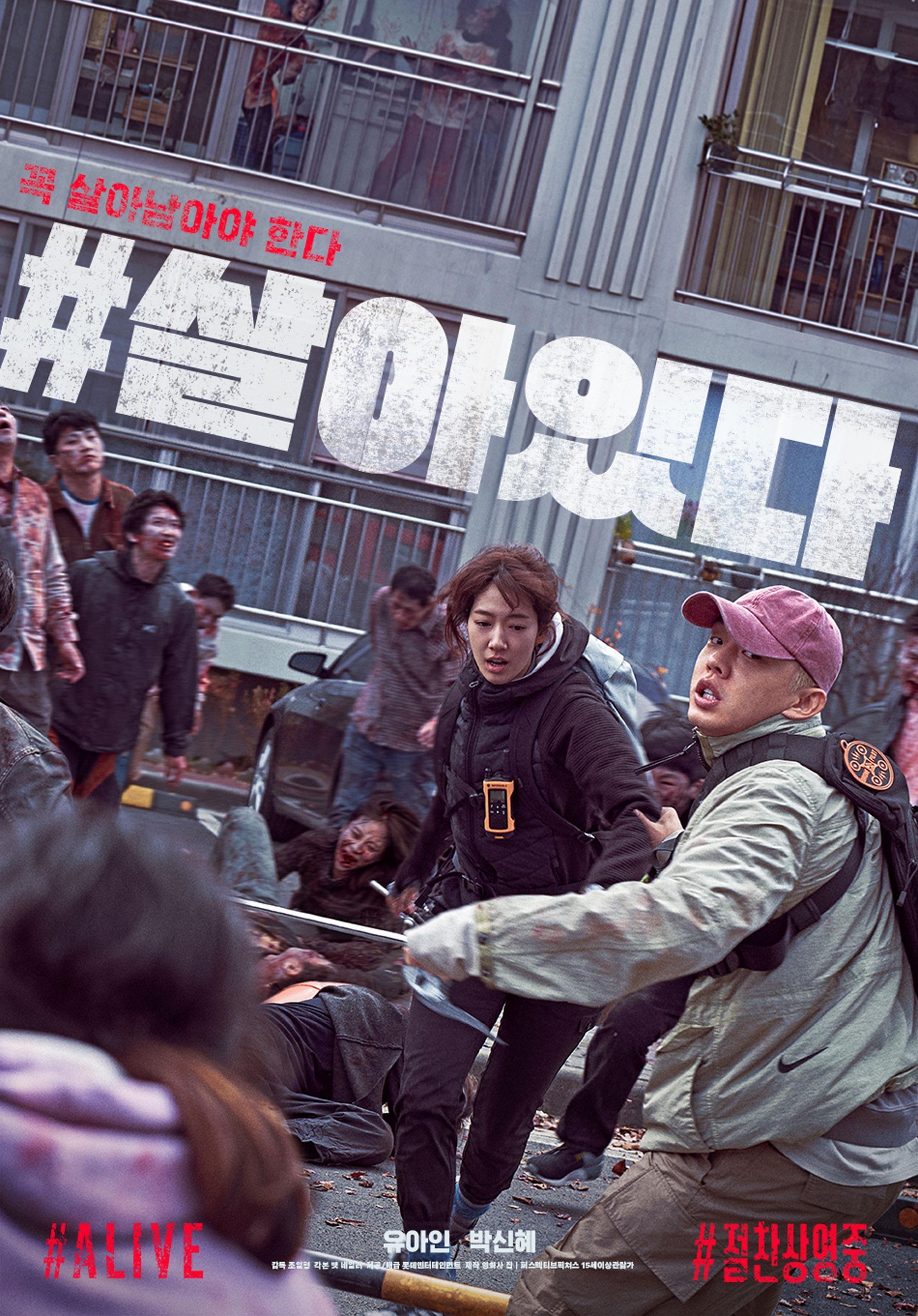 poster of #alive, new korean zombie movie on netflix 2020