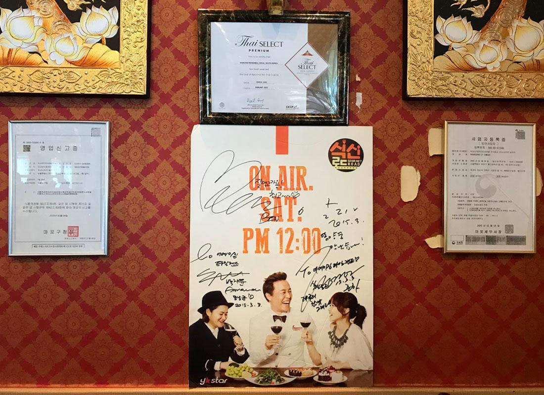 ร้านอาหารไทยย่านฮงแด